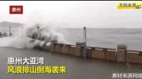 台风天鸽 袭来: 海浪排山倒海