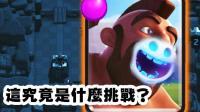 ★皇室战争★这究竟是冰晶挑战还是野猪挑战? #G949★酷爱娱乐解说
