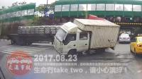 中国交通事故合集20170823:每天10分钟最新国内车祸实例,助你提高安全意识
