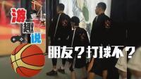 【游趣说】07.最大力的篮球游戏