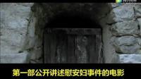 """首部幸存慰安妇纪录电影公开上映, 中国最后的""""慰安妇"""""""