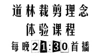 道林裁剪理念体验课(八)瑶瑶2017/08/23