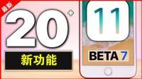 「果粉堂」苹果iOS11 beta7 更新20个不同点