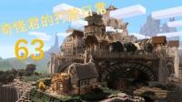 我的世界中国版 《奇怪君的打脸日常》63-击杀凋灵制作信标 Minecraft