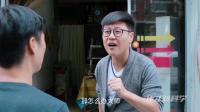 《坏才刘科学2017》: 刘大师算命, 小伙挨揍
