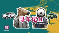 【暴走汽车】寻车记II-路虎揽胜极光  Beta1.87