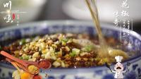 【食一味】《川味第二季》花椒传奇之茂汶大红袍