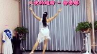 青青世界广场舞《天使的翅膀》附分解