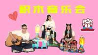 晚安玩具熊Vol.3——超级飞侠积木音乐会