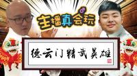 【主播真会玩】104:德云门精武英雄