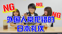 惊奇日本:外国人常犯错的日本礼仪
