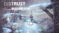 【炎黄蜀黍】★新游体验系列★单机游戏 Distrust怀疑 EP1