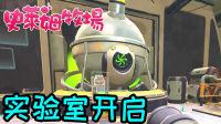 [宝妈趣玩]史莱姆牧场★13:实验室开启,变异史莱姆云集!