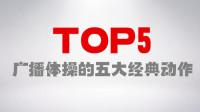 乖神TOP5-广播体操的五大经典动作!