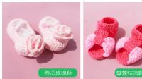 织一片慢生活-----卷心玫瑰婴儿鞋