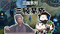 王者荣耀搞笑视频: 诸葛亮为追求貂蝉放弃茅草屋