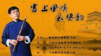 塞上风情长安韵——著名竹笛演奏家马迪宁波竹笛讲座【2014年】