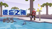 【甜萝我的世界MC实况】Minecraft遗忘之海模组海岛生存#55 酿酒&16分钟水肺药水