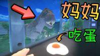 吃恐龙蛋※做梦模拟器※体验各种人生