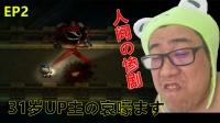 [姬鸽]PS4深夜廻 中文实况 EP2