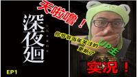 [空想]PS4深夜廻 中文实况 EP1