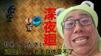 [姬鸽]PS4深夜廻 中文实况 EP3