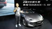 2017成都车展: 体验马自达MX-5 RF