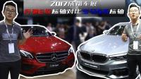2017成都车展: 奔驰E级标轴对比宝马5系标轴