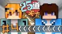 【冷锋+细菌丶Minecraft·我的世界】 25道关卡#4 | 船的海洋 |