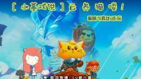 【小墓戏说】云养猫啦! 喵咪斗恶龙试玩。