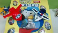 超级飞侠送史努比包裹 奇趣蛋 惊喜玩具 疯狂小糖