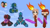 我的世界燃烧吧 指尖陀螺 小宝趣玩Minecraft