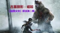 【古墓丽影: 崛起】02#剧情攻略【暗黑女帝】