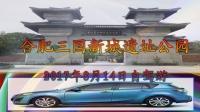 2017年7月14日自驾安徽合肥三国新城遗址公园游