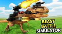 小飞象✘野兽战争模拟器✘恐龙战队决战Boss机械霸王龙!
