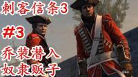 刺客信条3 #3 乔装潜入 奴隶贩子 通关攻略解说视频