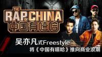 《中国有嘻哈》吸金力爆棚, 要感谢吴亦凡式Freestyle吗?