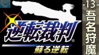【蓝月解说】NDS逆转裁判 复苏的逆转 全流程视频 #13【吾名狩魔 心狠手辣之人的阴谋】