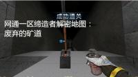 【丹雅解说】CSOL缔造者寻找线索探秘废弃的矿道!精品地图分享!