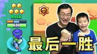 ★Brawl Stars★各种平局各种惜败终于获得了最后一胜! 完美! ★R16★酷爱游戏解说