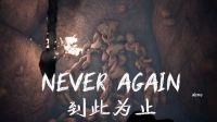 Never Again Demo试玩丨操控小萝莉的恐怖游戏