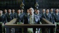 《北平无战事》刘烨竟成被告,全是小鲜肉听审
