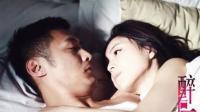 電影《絕色神偷》張智霖舒淇 吻戲精彩片段賞析