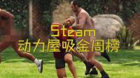 Steam动力屋吸金周榜No.27: 稳如老狗的大逃杀