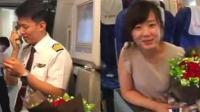 机长换航班给妻子惊喜 广播告白现场超甜