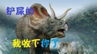 天铭 方舟 孤岛生存 03 智取三角龙 方舟生存进化