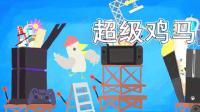 【炎黄蜀黍·多人联机娱乐实况】★超级鸡马★EP16 久违的无敌