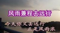 流行歌曲《风雨兼程去远行》网络MV歌曲人生风景8号