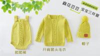 猫猫编织教程 麻花豆豆三件套--开肩套头毛衣织法(1)棒针毛线编织教程  猫猫很你温柔