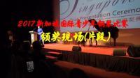 张琪悦-2017新加坡国际青少年钢琴比赛(颁奖)